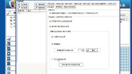 员工-内容监控(USB、截图等)