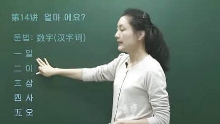 韩国语基础第14课