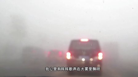 《万雾生》唱谈东北雾霾