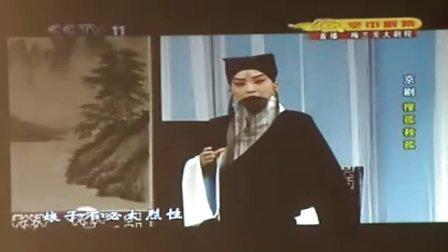 2011年1月22日14:00 天蟾京昆文化讲坛天蟾逸夫舞台1