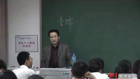 (王岳川)当代美学核心——艺术本体论(二)