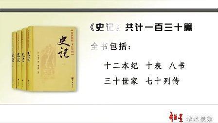 (刘兴林)《史记》性质的定位
