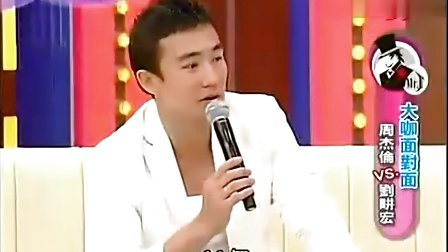 MR.J频道-20110108(刘畊宏)