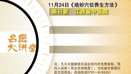 10.31名医大讲堂-健康饮食科学防癌