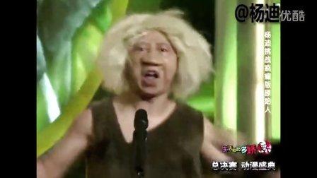 杨迪演奶奶  疯狂原始人真人版