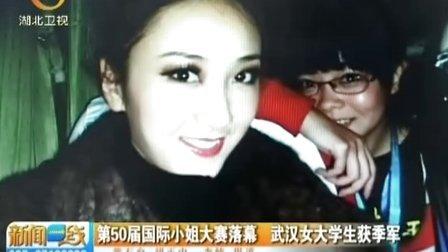 第50届国际小姐大赛落幕 武汉女大学生获季军 101108 新闻一线