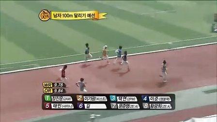 100925中秋節特輯-偶像明星田徑錦標賽(一).4minute、T-ara、SJ.2AM.2PM