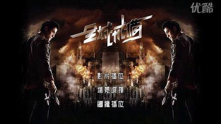 《全城戒备》01 DVD版