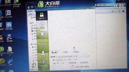 第一步:启动U盘制作及WINDOWS系统复制