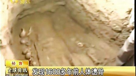 秘鲁发现1600多年前人体遗骨 100902 全球资讯