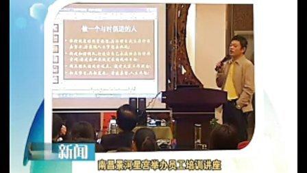 """聆听于丹""""论语心得"""",解读儒家""""治世之道"""",员工培训讲座"""