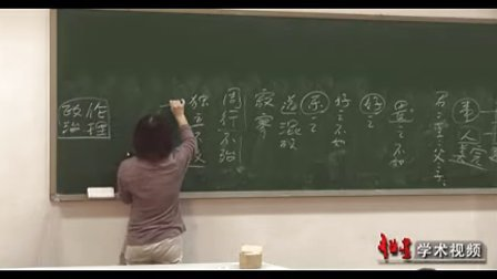 (董梅)中国文学简史20