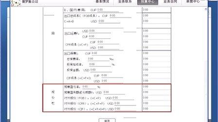 6.进出口核算 (POCIB外贸技能培训视频教程www.pocib.com)