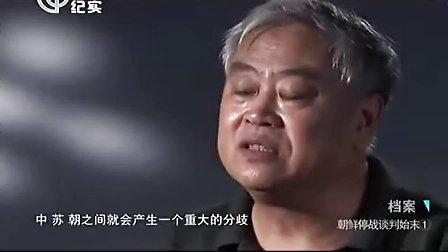 【沈志华最全集】朝鲜停战谈判始末(一)