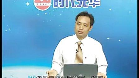 刘延庆--网络营销技巧-B2B平台应用(上)第九讲
