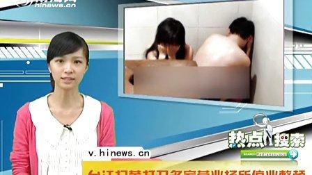福建警方扫黄抓获年龄最大小姐63岁 老板兼职