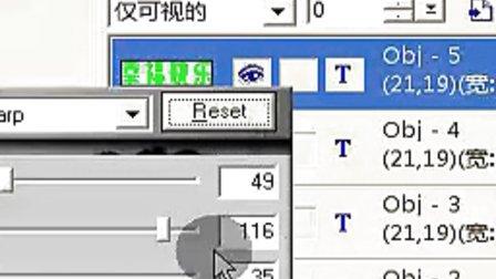 雪魂老师讲u5滤镜做字2