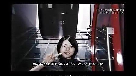 植村花菜- 廁所女神 2010年年度最感人的歌曲《厕所女神》加中文词