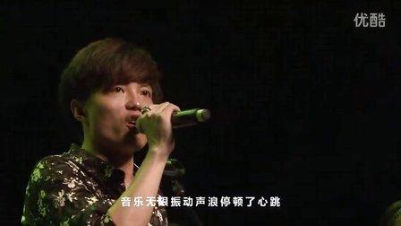 2012家驹六月天音乐会冲开一切