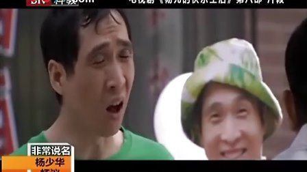 杨光的爱情故事 预告
