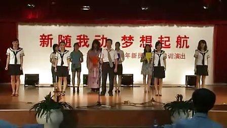 徽商银行2010新员工岗前培训演出_clip3
