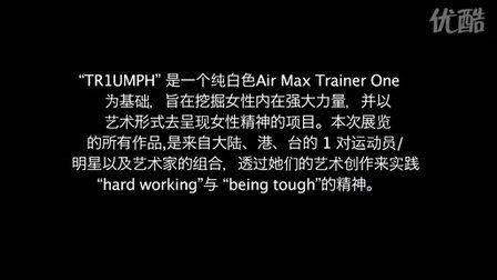 """""""NIKE TR1UMPH""""展  22位成功女性作品 汇聚外滩三号"""