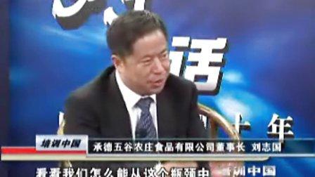 职业指南频道——《培训中国》之访谈