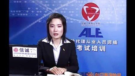 保险代理从业人员资格考试(ALE)培训5 (保险公司业务经营环节)