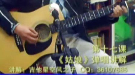 陈楚生《姑娘》吉他弹唱完全教程