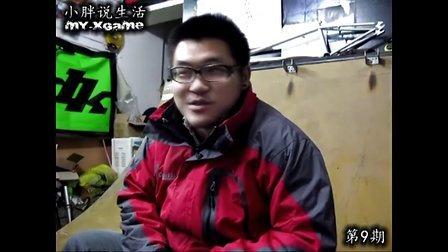 小胖说生活20101224