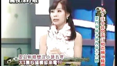 惊夜深呼吸:大S、汪小菲闪电订婚震惊演艺圈(1-5)20101104