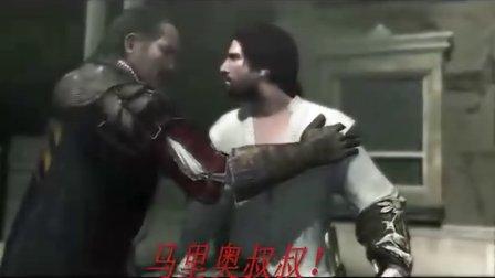 【舍长制造】刺客信条 搞笑MV BGM大笑江湖