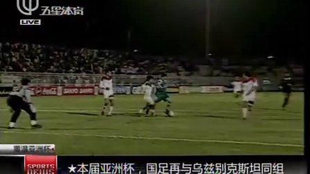 重温亚洲杯1996:活在窝窝囊囊的生死之间 [晚间体育新闻]