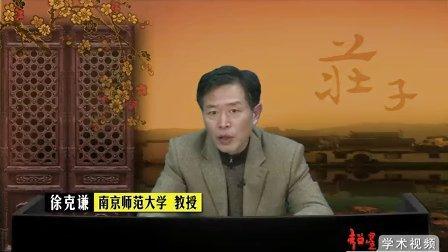 """(徐克谦)解析庄子""""自由之道""""(上)"""