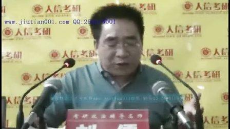 2011海天政治强化班-政经与科学社会主义(刘儒).avi