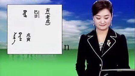 蒙古语标准音_第66课十二生肖