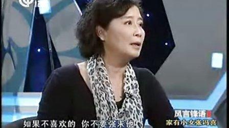 风言锋语:家有小女张冯喜