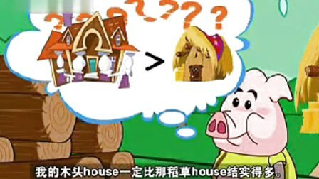 三只小猪学英语2