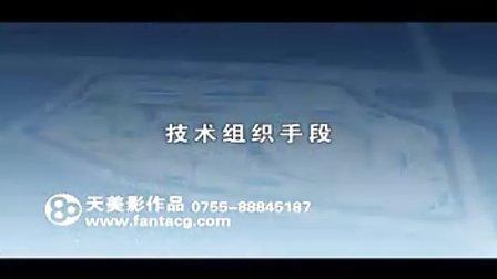 体育中心土建施工动画演示(天美影作品)