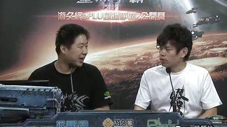 1009012 PLU游久网星际争霸2公开赛 Luffy VS Macsed 04
