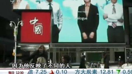 中国国家形象宣传片亮相纽约时报广场 110118 财经夜行线