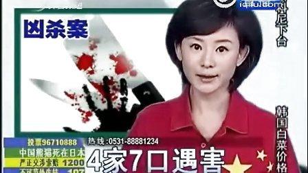 山西吕梁市兴县发生特大人案 4家7口遇害