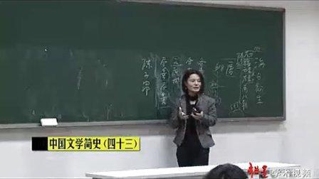 (董梅)中国文学简史43