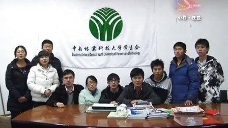 中南林业科技大学第五届芙蓉学子短片