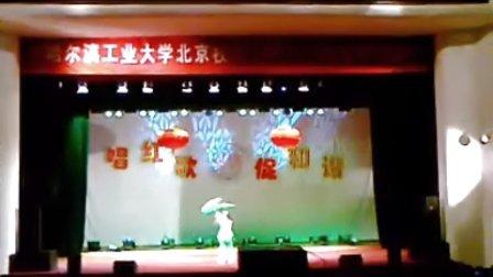 哈工大北京2011校友会威海校区献舞
