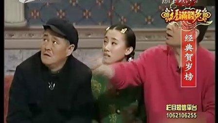 2009春节联欢晚会小品《不差钱》片段(三) [九点半]