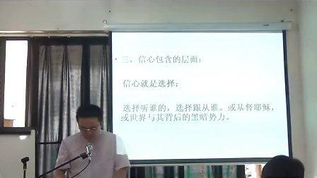 10月20号李牧师讲道