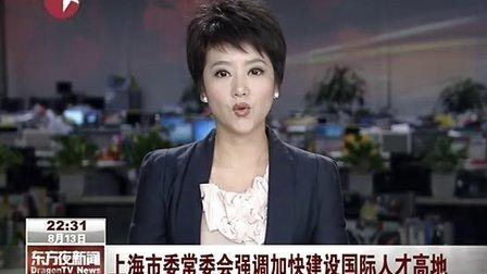 上海会强调加快建设国际人才高地 100813 东方夜新闻