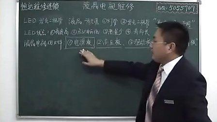 液晶电视维修培训视频第02讲——电源板维修_标清 (1)