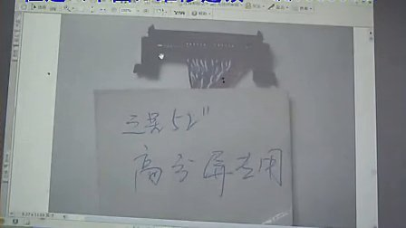 液晶电视维修培训第07讲——大屏定义讲解_标清